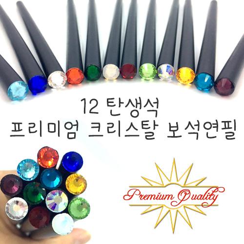 프리미엄 흑목 보석연필