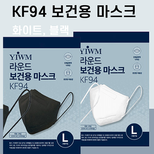 KF94 2D 라운드 마스크(화이트,블랙)