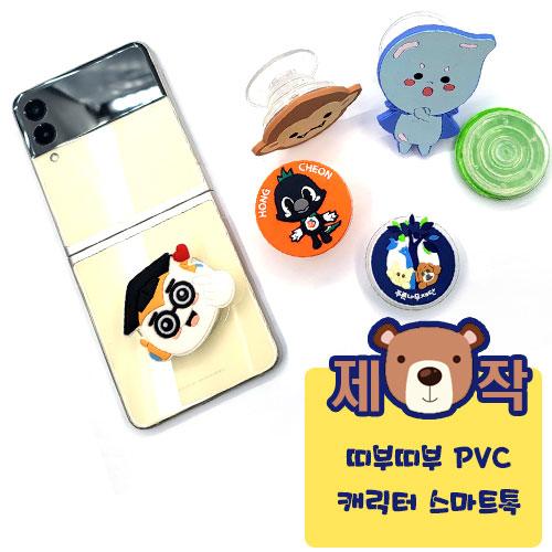 [주문제작]띠부띠부 PVC캐릭터 스마트톡