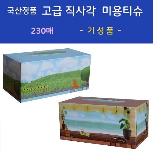 국산정품  고급 직사각 미용티슈 230매 - 기성품