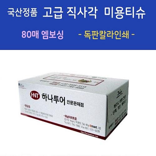 국산정품  고급 직사각 미용티슈 80매 엠보싱