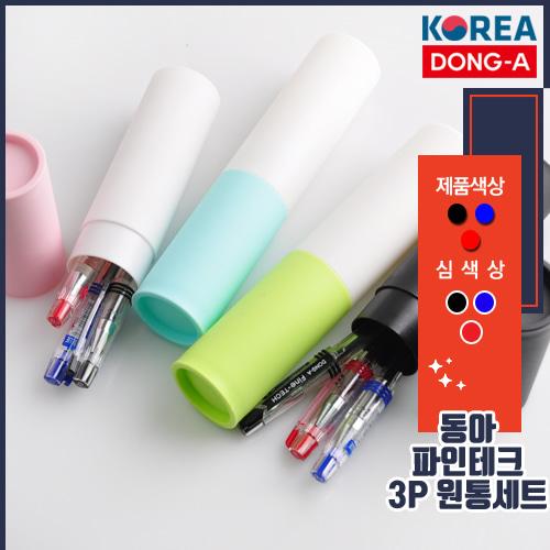 동아 파인테크0.3mm 3P바닐라원통세트