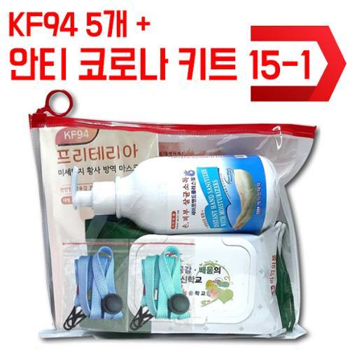 kf94 + 안티코로나키트 15-1호