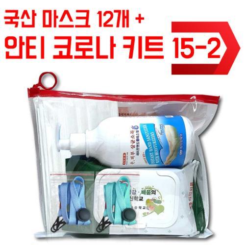 국산 마스크 + 안티코로나키트15-2호