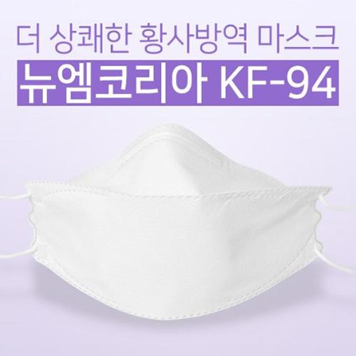 KF94 뉴엠 더상쾌한 황사방역 마스크