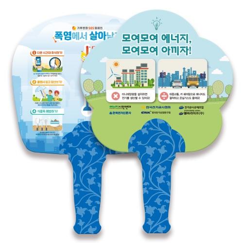 [부채]친환경 종이부채 종이살 (손잡이종이) 신형 안전살
