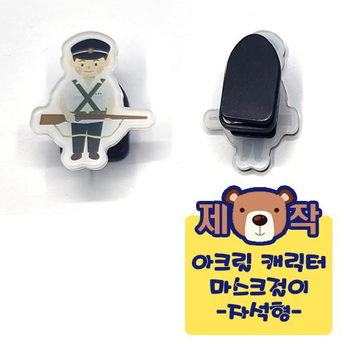 [주문제작]아크릴캐릭터 마스크걸이-자석형