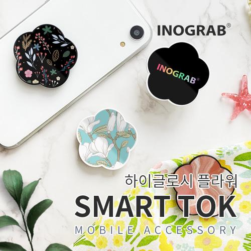 이노그랩 하이글로시 플라워 스마트톡
