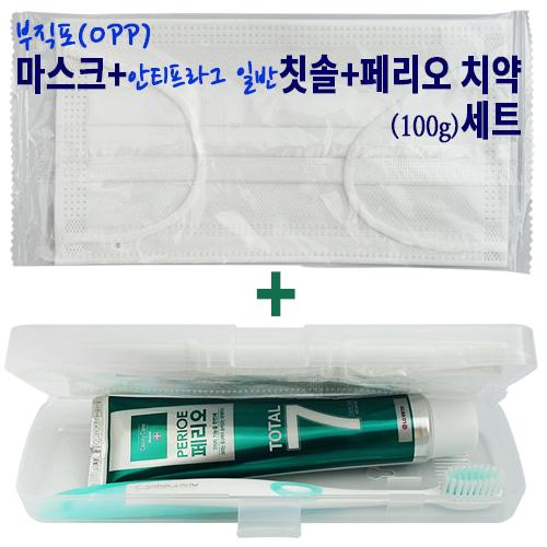 부직포 마스크+안티(일반)칫솔+치약(페리오 100g) 세트