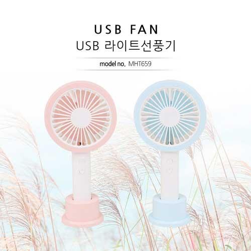 USB 라이트 휴대용 미니 선풍기 1200mAh