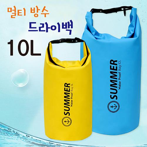 멀티 방수 드라이백 (10L)
