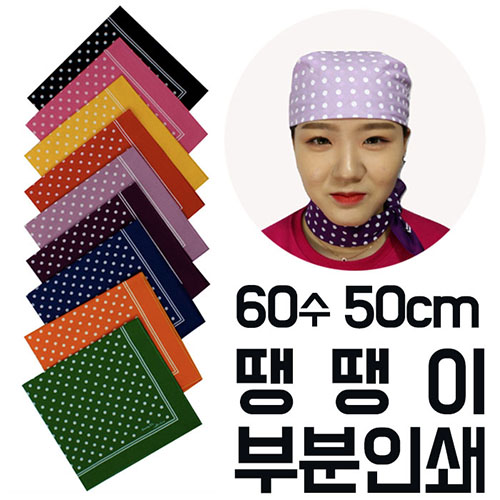 국산 면 60수 땡땡이 스카프 손수건 50cm