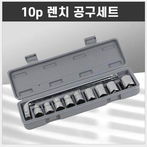 (G-31)  10p 렌치 공구세트