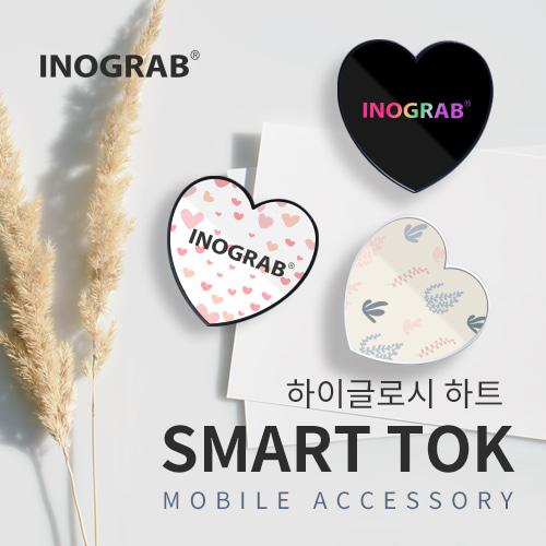 이노그랩 하이글로시 하트 스마트톡