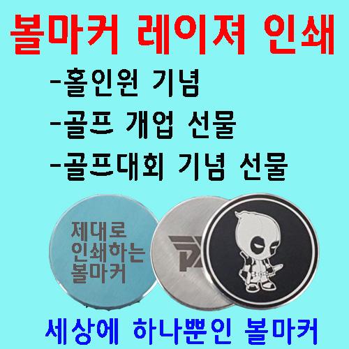 볼마커 레이져인쇄