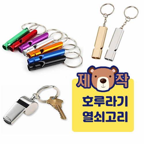 [주문제작]호루라기 열쇠고리