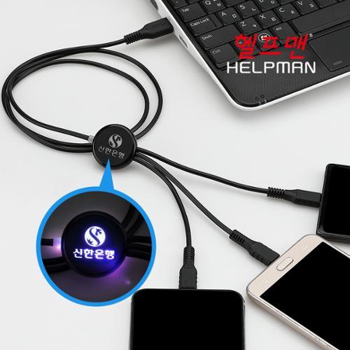 헬프맨 LED 3라인 충전케이블(5핀,8핀,C타입)