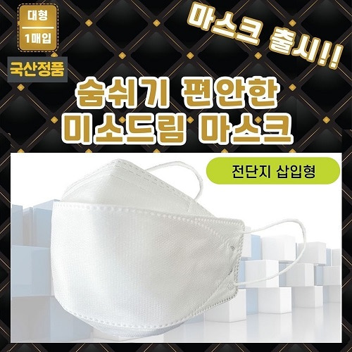 국산정품 KC인증 4중필터 대형 마스크 (전단지형)