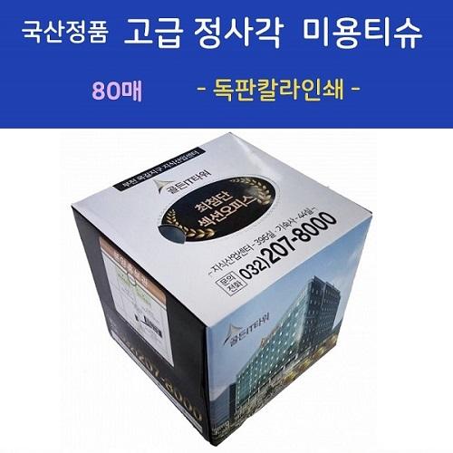 국산정품  고급 정사각 미용티슈 80매