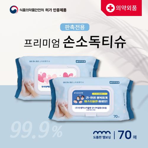 [의약외품] 손소독티슈 70매 55gsm