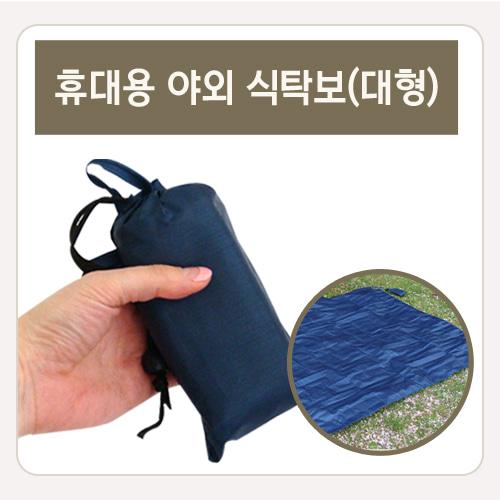 휴대용 야외 식탁보(대형)