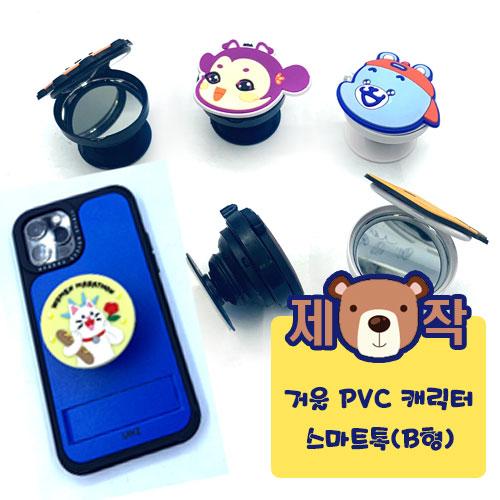 [주문제작]거울 PVC캐릭터 스마트톡-B형