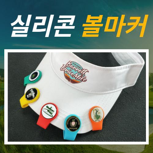 실리콘 볼마커 / 잔디보수기 제작형