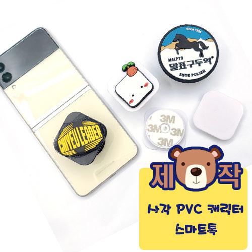 [주문제작]사각 PVC캐릭터 스마트톡