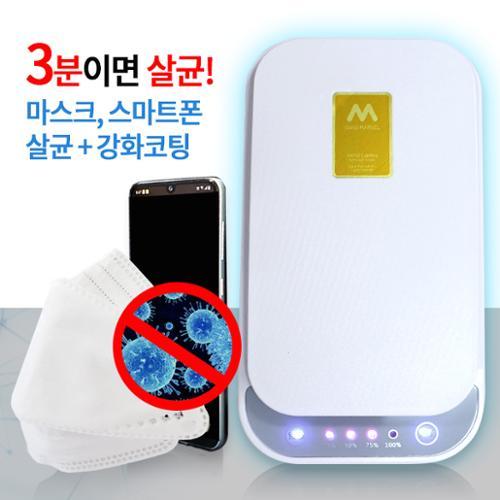 나노마블 UV-C LED 스마트 자외선 살균기 / 마스크 휴대폰 살균기 / 다용도살균 / 액정강화코팅