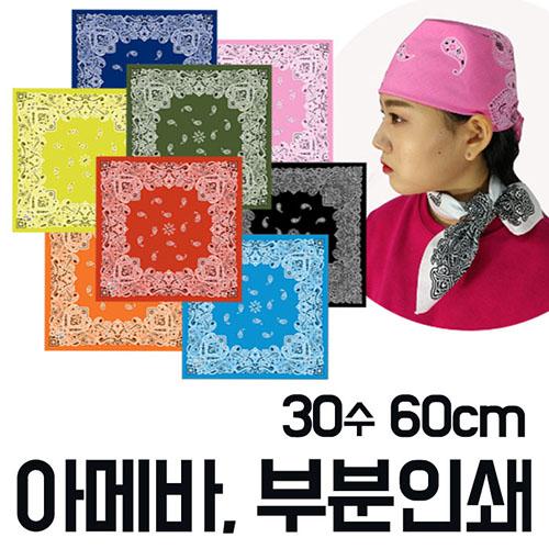 국산 면 30수 아메바 스카프 손수건 60cm
