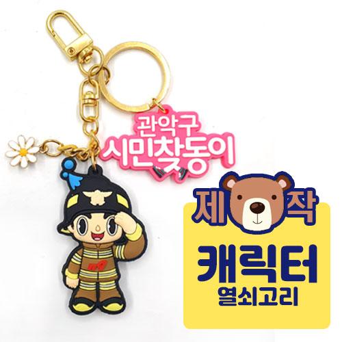 [제작] 캐릭터 열쇠고리 2D(양면) + 2D(단면) + 메탈펜던트
