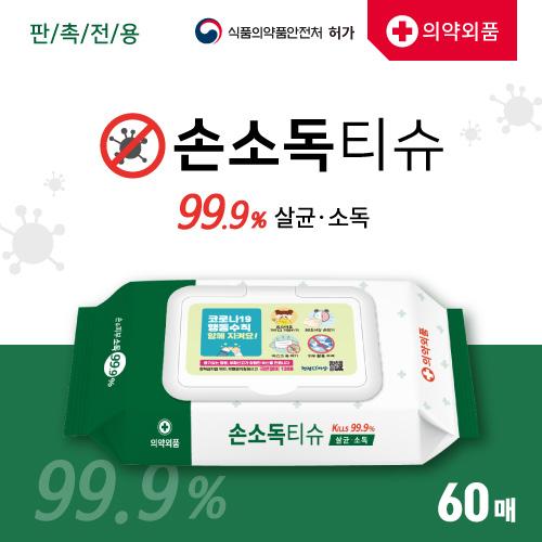 [의약외품] 손소독티슈 60매 45gsm