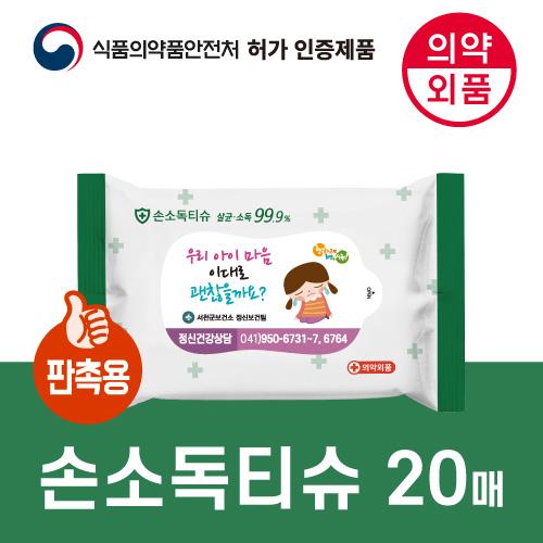[의약외품] 손소독티슈 20매 40gsm