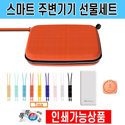 팝폰 휴대폰 악세사리 선물세트 CS33