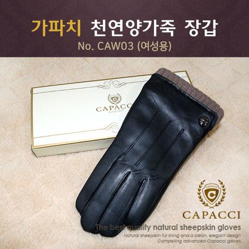 가파치 CAW03 여성 가죽장갑