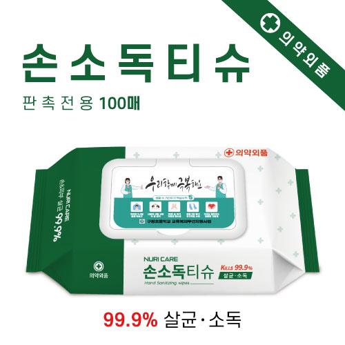 [의약외품] 손소독티슈 100매 45gsm