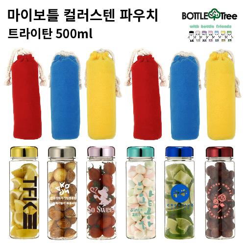 마이보틀 극세사파우치 컬러메탈 트라이탄 500ml