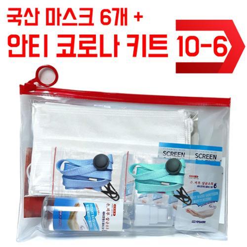 국산 마스크 + 안티코로나키트 10-6호
