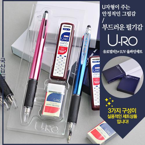 유로멀티3+1 UV 올파인세트