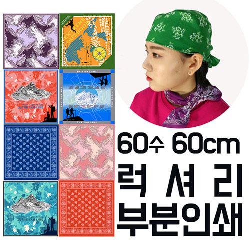 국산 면 60수 럭셔리 스카프 손수건 60cm