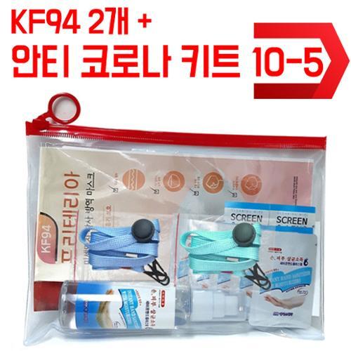 kf94 + 안티코로나키트10-5호