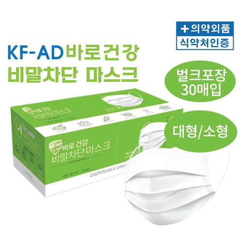 KFAD 덴탈형 바로건강 마스크(30매벌크,대,소)
