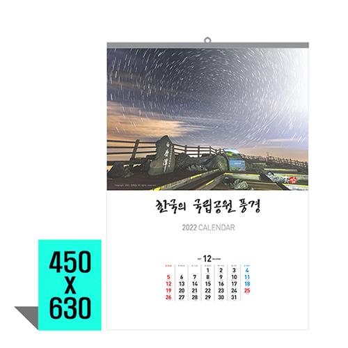 [벽걸이달력]한국의국립공원풍경 캘린더 카렌다