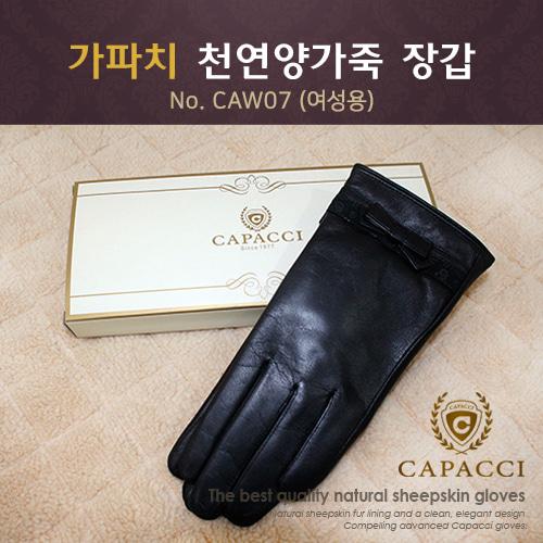 가파치 CAW07 여성 가죽장갑