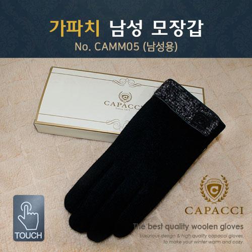 가파치 CAMM05 남성 모장갑