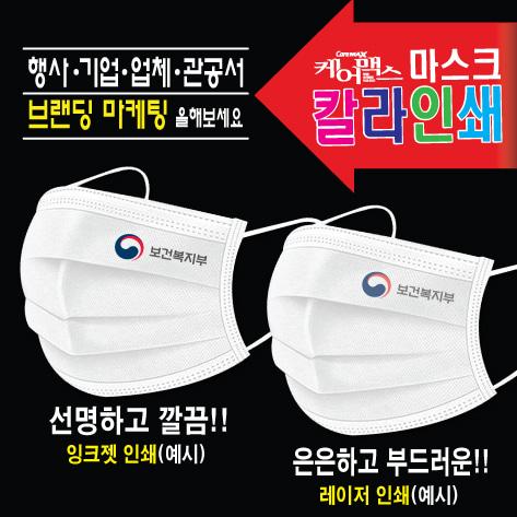 마스크 레이저 칼라인쇄 (비말 평면형)1매