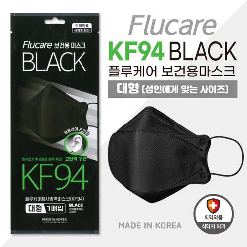 플루케어황사방역마스크(KF94)(블랙)