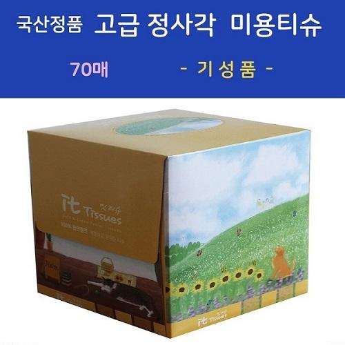 국산정품  고급 정사각 미용티슈 70매 - 기성품