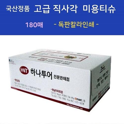 국산정품  고급 직사각 미용티슈 180매