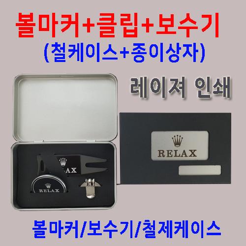 볼마커+클립+보수기(철케이스)